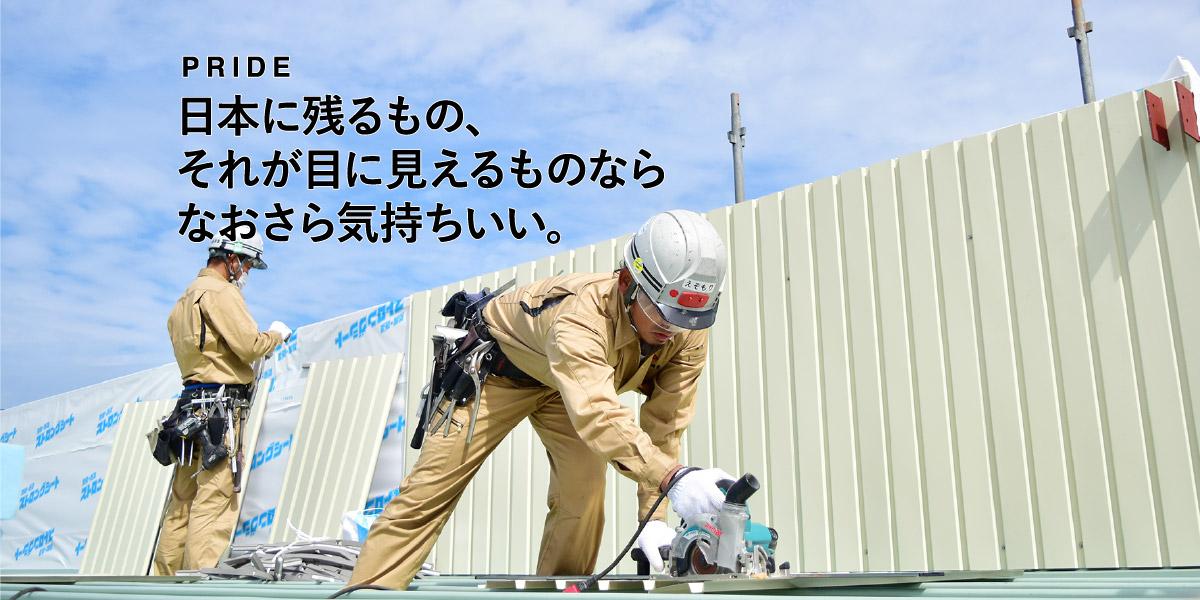 PRIDE 日本に残るもの、それが目に見えるものならなおさら気持ちいい。