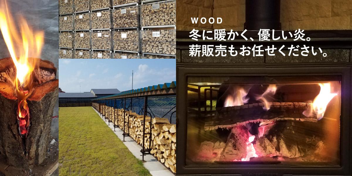 WOOD 冬に暖かく、優しい炎。薪販売もお任せください。
